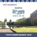 광주 전남대학교 - 광주플리마켓, 전대축제, 전대행사 / 청년그린마켓