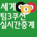 세계 팀 3쿠션 실시간 중계 김행직 조재호 우승 가즈아