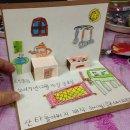 입체로 크리스마스 카드 만들기 (3)
