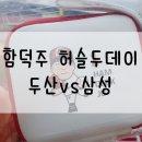 함덕주 허슬두데이,오짱,휠라데이_2018년 7월 6일