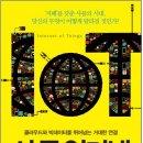 사물 인터넷 - Daum 책