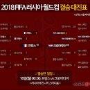 [정보] 월드컵 결승전! 프랑스 VS 크로아티아 대망의 게임
