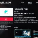 쿠팡플레이 스마트TV전용 앱 출시기념 소개 및 후기