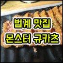 범계역 맛집] 몬스터규카츠, 규카츠&스테끼동 후기
