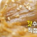 수미네 반찬 묵은지 볶음 묵은지목살찜 갑오징어순대 김수미 레시피