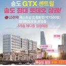 상가 직원 모집★<b>신세계몰</b> 예정지 바로옆 코너자리★GTX...
