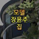 모델 장윤주 집 아파트 위치 어디?