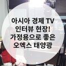 아시아 경제 <b>TV</b> 인터뷰 가정용 <b>오엑스</b>태양광