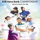 2018 LPGA 하나은행 챔피언십(KEB hanabank Championship) 전인지 우승