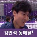 김민석 동메달! 스피드스케이팅 남자 1500m 결승 영상!