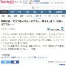 """[JP] 日 언론 """"평창올림픽 봅슬레이 한국 아시아 최초 은메달"""" 일본반응"""