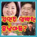 임백천 김연주 나이 (훈남 아들)