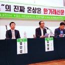 """""""한겨레신문, 팩트 체크 없이 가짜뉴스로 단정"""""""
