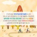 날씨경영 우수기업 성공사례집: 천안논산고속도로