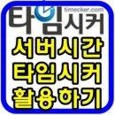 멜론티켓 티켓팅 팁, 서버시간 타임시커로 성공하기!