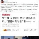 """윤서인, 박근혜 1심 선고 생중계 비판 """"왜 거꾸로 달아매놓고 매질하면서 재판하지"""""""
