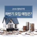 2018 행복주택 하반기 모집 예정은?