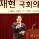 백재현 국회의원, 의정보고회 개최 - 새 시대 광명을 선택하다!