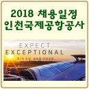 2018 인천국제공항공사 채용 일정