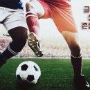 FA컵 3라운드 <b>아프리카TV</b> 중계 링크