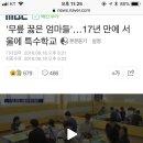 '무릎 꿇은 엄마들'…17년 만에 서울에 특수학교