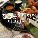 [잠실 롯데백화점] 아그라
