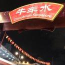 싱가포르 여행 둘째날 6 (201808) 싱가포르 차이나타운 동방미식