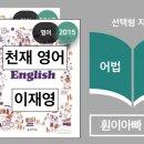 천재 영어(이재영) 어법어휘 선택형(훤이아빠)