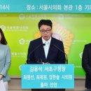 김용석 의원, 6.13 지방선거 서초구청장 출마선언