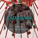 [카자흐스탄/해외문화PD] 카자흐스탄, 이런 게 다르다 #2