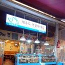 강동구 맛집 : 수요미식회 해물탕 : 제주아줌마집, 둔촌역시장