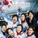 영화 '국가대표2' (2016)