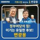 김해 봉하마을 김경수와 함께