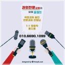 성동구 수학과외 성수동 왕십리 응봉동 영어과외