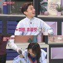 [스토리퀸] <냉장고를 부탁해> 20180507 : 곽윤기&김아랑 출연!