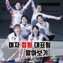 여자 컬링 국가대표[김경애/김선영/김영미/김은정/김초희/인스타페북]