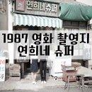 1987 영화 <촬영지였던 목포 연희네슈퍼와 시화마을>