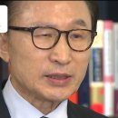 이재오 4대강 전도사 자랑스럽다? 뻔뻔한 이재오 자유한국당 상임고문