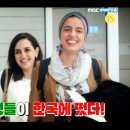 Q. 어서와~ 한국은 처음이지?다음 게스트?