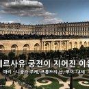 파리 베르사유 궁전이 지어진 이유 - 니콜라 푸케, 프롱드의 난, 루이 14세