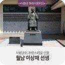 서천군의 자랑스러운 인물, 월남 이상재 선생
