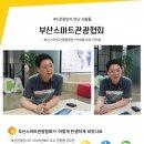 [#8 관광인이 만난 사람들] 부산스마트관광협회 : 박재홍 대표 인터뷰