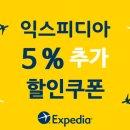 [트래블맵] <b>익스피디아</b>(<b>expedia</b>) 호텔 5% 추가 할인쿠폰