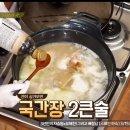 [수미네반찬] 김수미 도다리쑥국 끓이는법