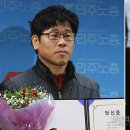 이석기·한상균, 사월혁명상 수상…박근혜 정권 맞선 공로 인정