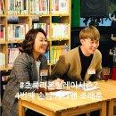 [러빙핸즈이야기] #초록리본릴레이시즌2 세번째 김현영 MC & 네번째 개그맨 조래훈