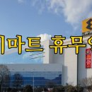 이마트 휴무일 및 영업시간 - 서울지역