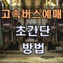 고속버스 예매 방법, 초간단 꿀팁 공개