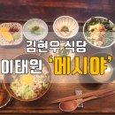 [이태원 메시야] 하트시그널 김현우 식당 다녀온 리얼 후기(부타동/가지덮밥 정식)