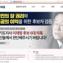 자유한국당 이재명 '욕설 파일' 공개... 순풍 vs 역풍